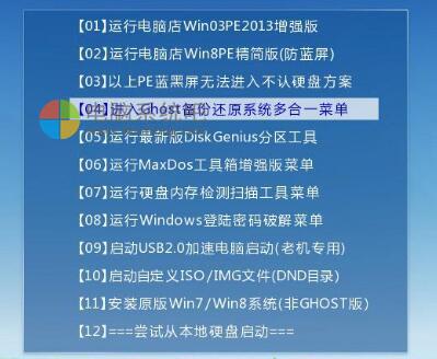 炫龙笔记本怎么设置u盘启动?
