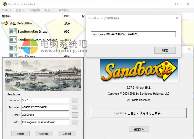 SandBoxiepatch,shapan,软件安全工具,软件多开工具,客户端多开工具,沙盘驱动,沙盘注册机,沙盘签名工具,沙盘激活教程