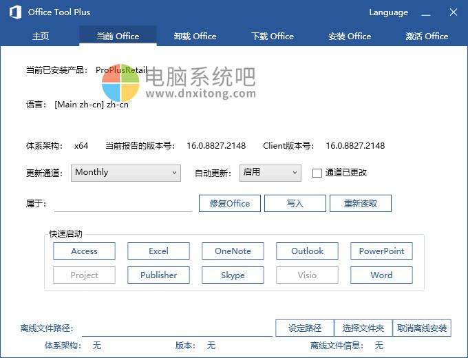 Office Tool Plus,Office2016,Office 办公软件,Office Excel,Office Wodr,Office 自定义下载器,Office2016下载器,Office 离线下载,Office 2016安装包