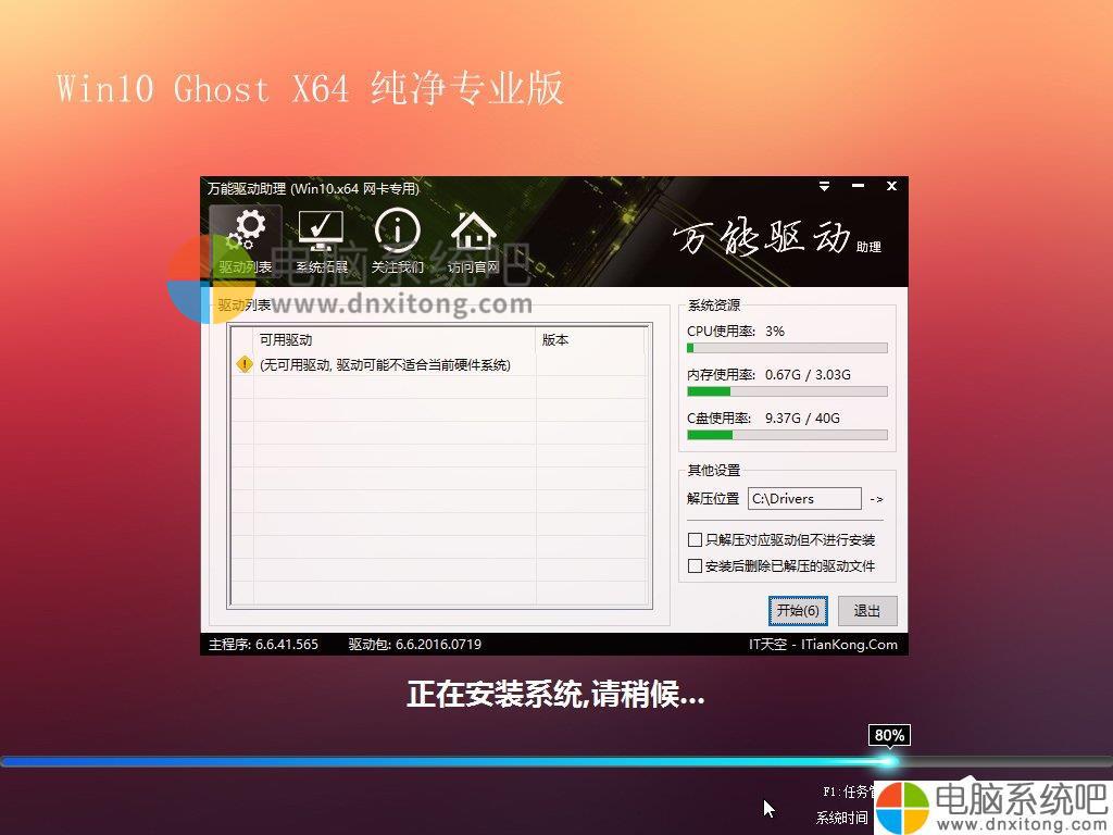 w7电脑桌面图标下载_W7电脑系统怎么直接升级到W10-电脑系统吧