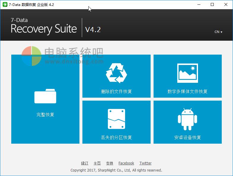 7DataRecoverySuite,7-Data Recovery Suite v4.2 Enterprise、7-Data数据恢复企业版、7-Data 数据恢复免费版、7-Data 数据恢复破解版、免费数据恢复工具,免费数据恢复软件,相册恢复工具,免费硬盘数据恢复工具、免费分区数据恢复工具、免费文件恢复工具、超级硬盘数据恢复软件、内存卡数据恢复、手机数据恢复、安卓手机数据恢复、7-Data破解版、7-Data企业破解版、u盘数据恢复、电脑数据恢复