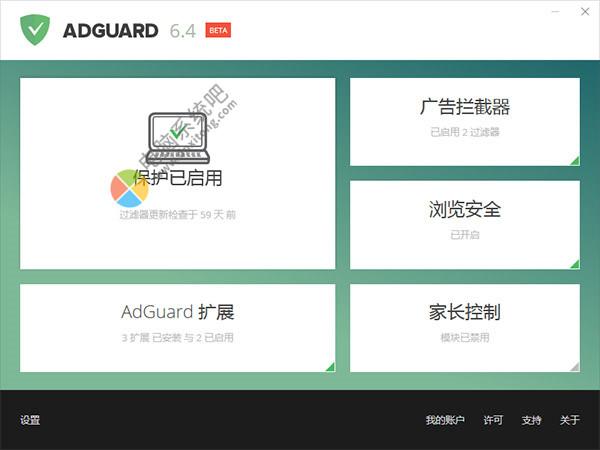 广告拦截专家 Adguard Premium v7.4.3121 破解版