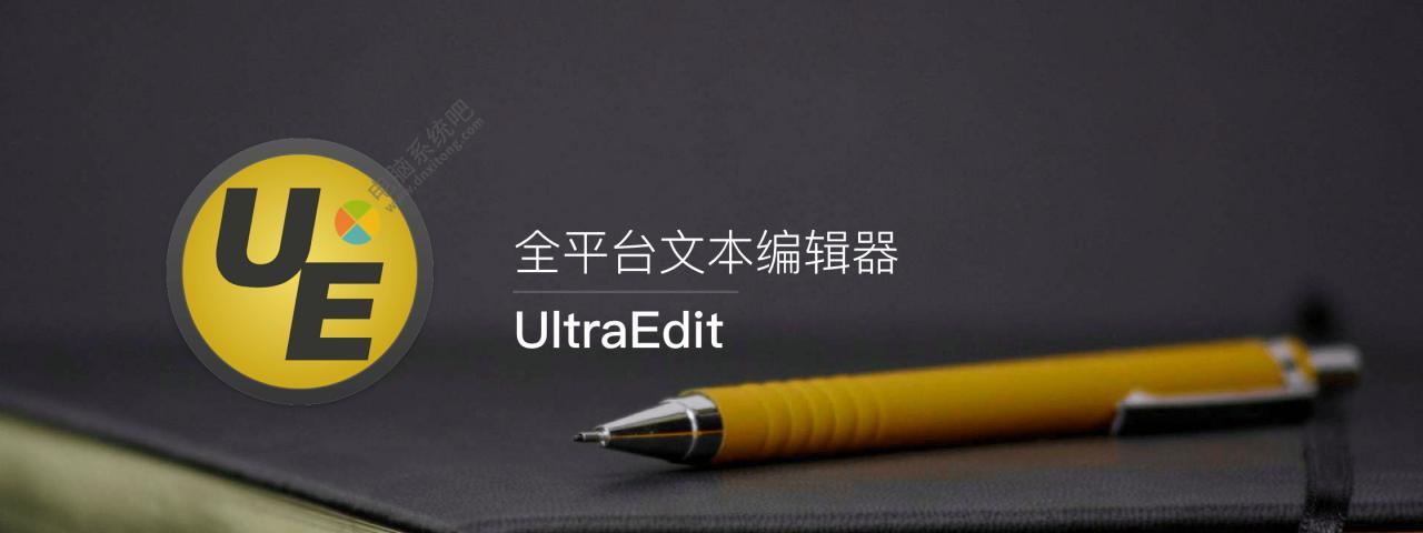 文本代码编辑 UltraEdit v26.20.0.6 中文绿色破解版