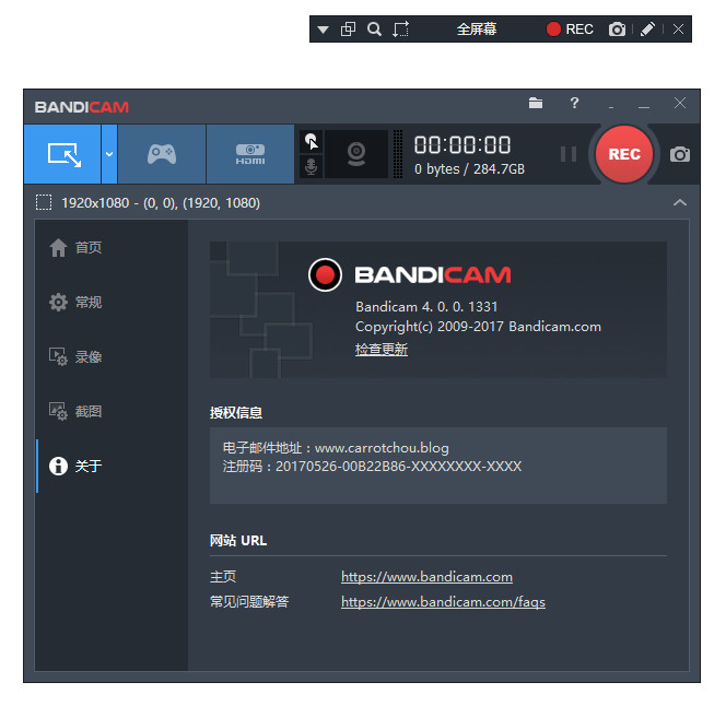 高清录像软件 Bandicam v4.4.3.1557 中文版附注册机
