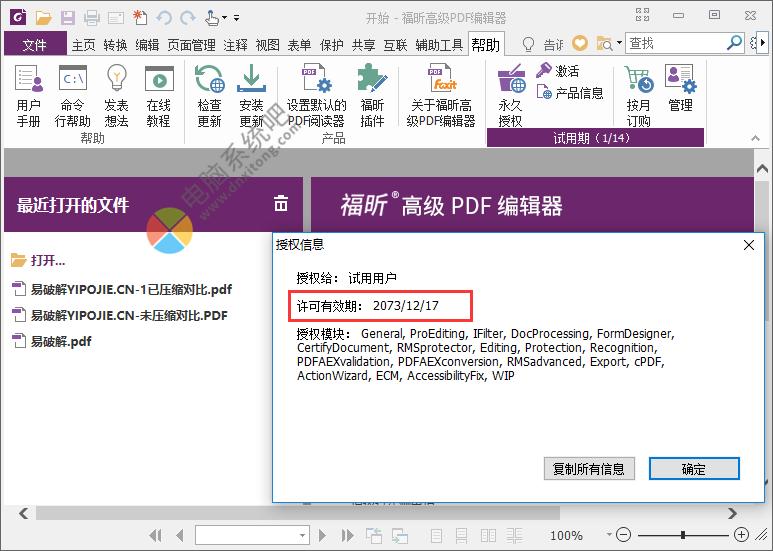 福昕高级PDF编辑器企业破解版 v9.6.0