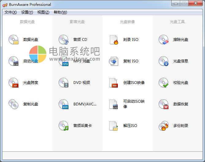 刻录工具 BurnAware Professional v12.6.0 破解版