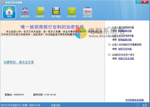 宏杰工具之文件夹加密官方汉化版