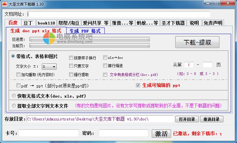 大圣文库下载器激活版 v1.28
