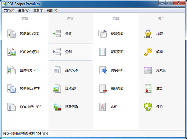 Burnaware's PDF Shaper Pro,PDFShaper中文版,PDFShaper专业版,PDF Shaper汉化版,PDF Shaper中文绿色免费版,PDF Shaper绿色免费版,PDF Shaper专业版,PDF Shaper单文件版,万能PDF工具箱、PDF转换器、PDF分割器、PDF合并工具、PDF提取工具、PDF转换word、PDF转换图像,pdf签名工