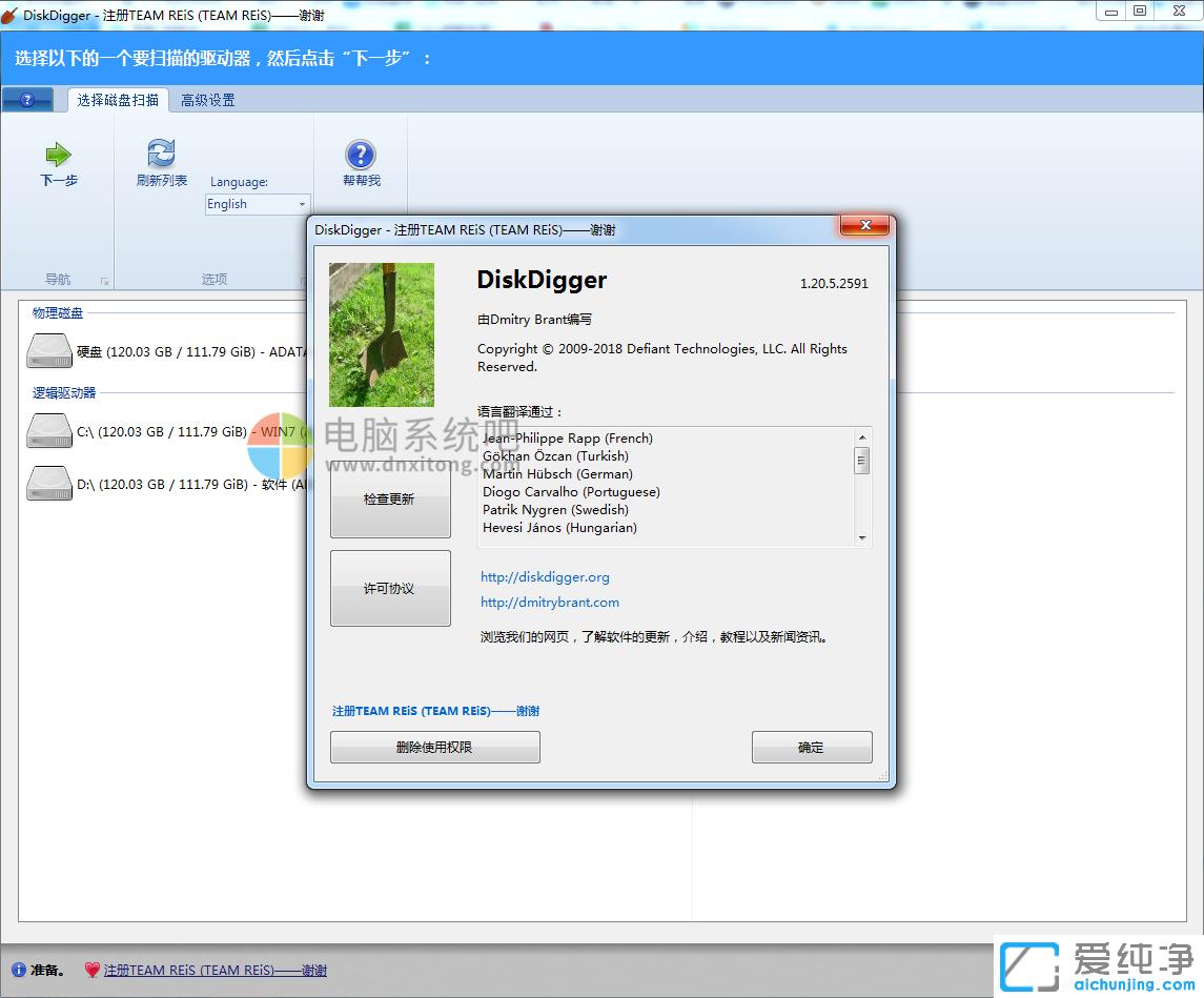 DiskDigger中文绿色版 v1.20.5.2591