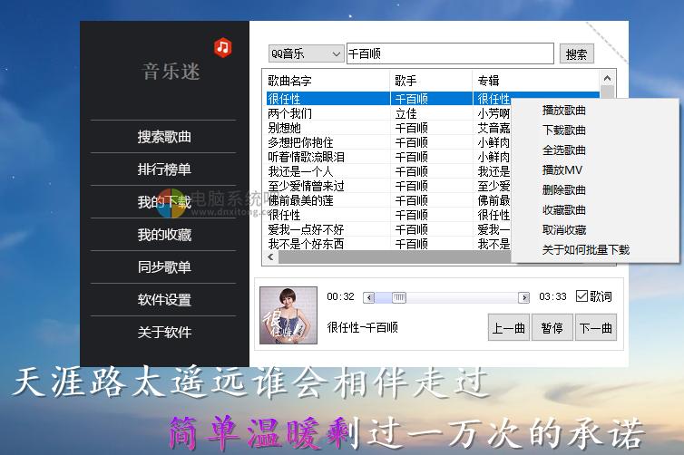 yinyuemi,音乐迷,音乐迷PC版,音乐迷电脑版,各大平台无损收费歌曲免费下载工具