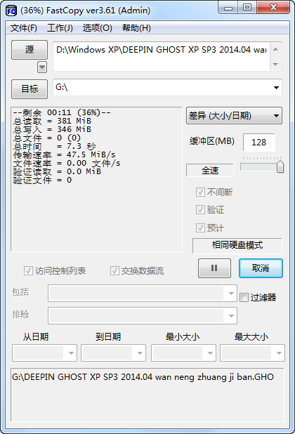 FastCopy,FastCopy汉化版,FastCopy中文版,FastCopy绿色版,文件拷贝工具,文件快速复制工具,最快复制工具、文件复制利器