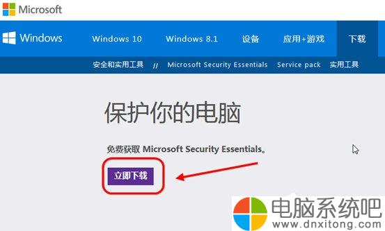 W7系统Security Essentials怎么下载-电脑系统吧