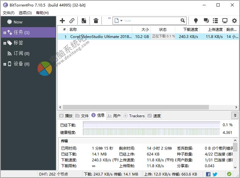 BitTorrent Pro,BitTorrent Pro,BitTorrent破解版,BT下载工具,P2P下载,种子洪流磁力,BitTorrent破解版,BitTorrent序列号,BitTorrent 注册机,BitTorrent 破解补丁,BitTorrent 授权文件,新型BT下载工具 BitTorrent Pro简体中文授权版