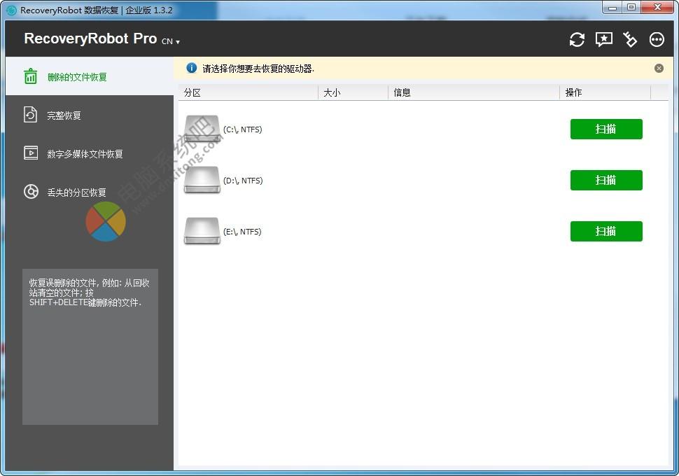 数据恢复软件 RecoveryRobot Pro 1.3.2 中文企业版