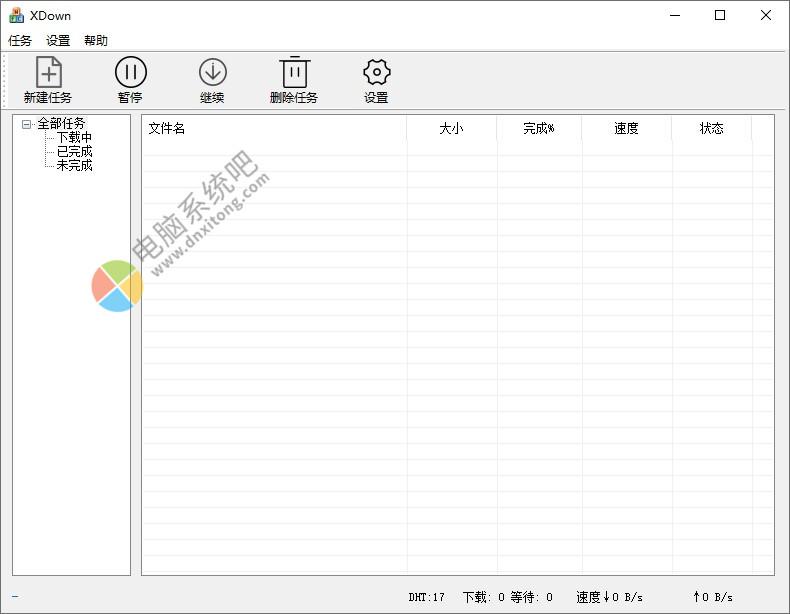 Xdown v1.0.0.7 免费强大Torrent/百度云/磁力链下载器