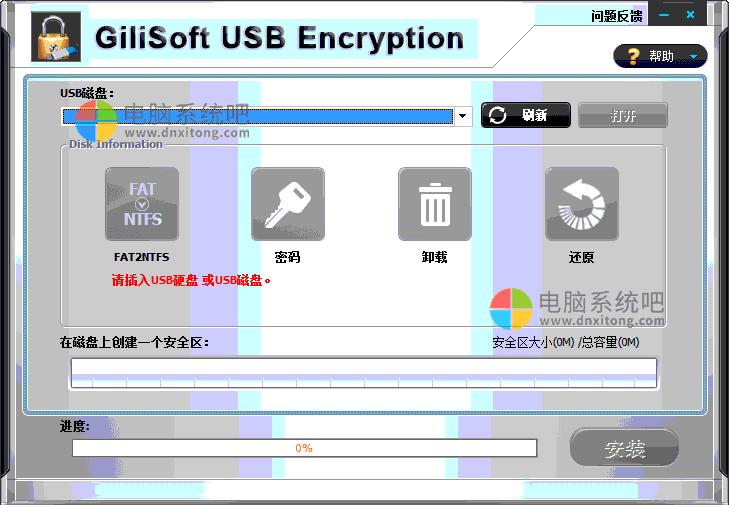U盘加密器 Gilisoft USB Encryption v10.0.0 破解版