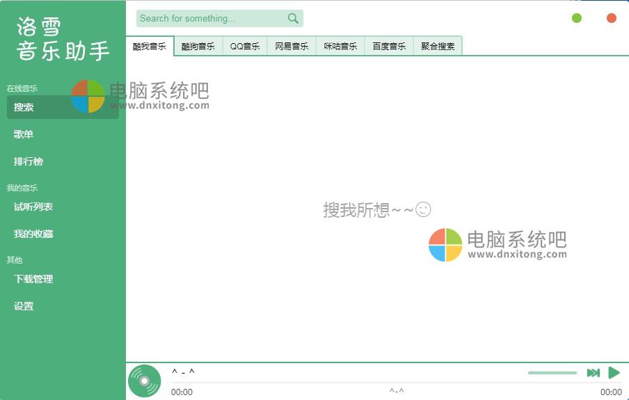 洛雪音乐助手 v1.1.1.0 正式版 跨平台全网版权付费音乐下载器-小米软件库