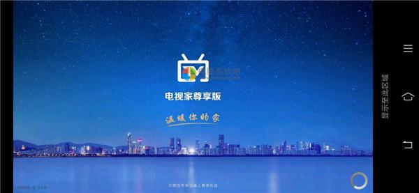 电视直播TV版 电视家 v3.4.22 内购尊享版-小米软件库