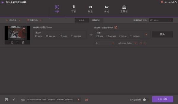 Wondershare Video Converter Ultimate, Wondershare Video Converter Ultimate,万兴优转破解版,万兴全能格式转换器破解版,万兴视频转换软件,万兴软件,高清视频批量转换工具,图片转换器,万兴视频转换器,音视频格式转换工具,视频格式转换器,全能视频格式转换器