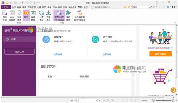 福昕高级PDF编辑器企业破解版 v9.7.1