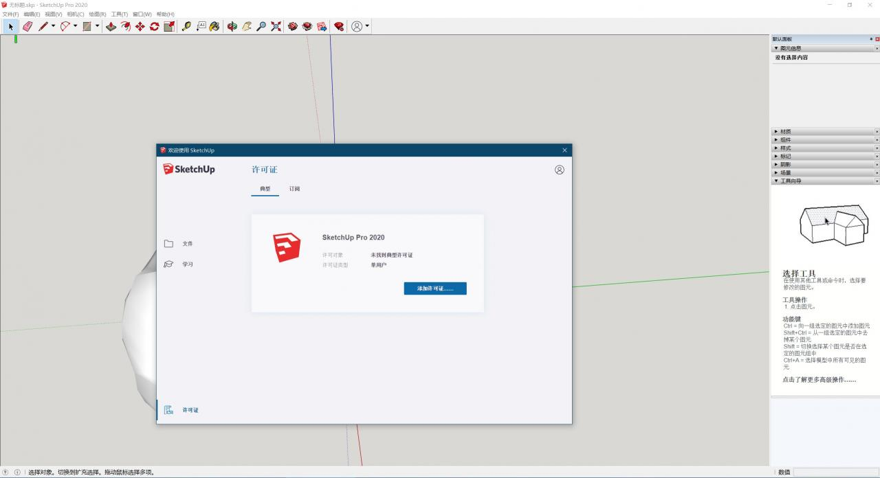 SU软件,SU2020, SUAPP插件库,SUAPP云端插件库,SUAPP免费版,SUMOD组件模型,3D动画制作,三维动画制作,三维效果图制作,3维内容创建工具,3D建模软件,3D模型库,草图大师2020中文版,SketchUp Pro 2020中文免激活版,SketchUp专业版,SketchUppro2020免激活版,SketchUp桌面版2020,草图大师模型,草图模型,SU模型资源,sketchup模型库