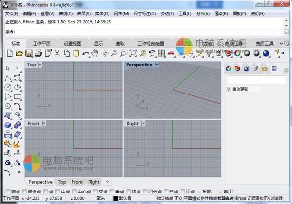 犀牛三维建模 Rhinoceros v6.29.20238 中文破解版-小米软件库