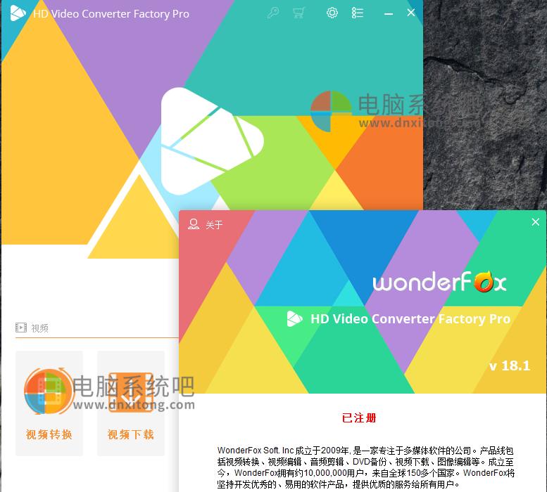 豌豆狐高清视频转换工厂 v18.7 中文注册版
