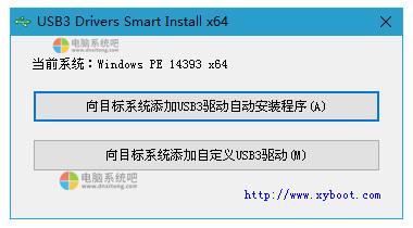 USB3.0驱动一键智能安装