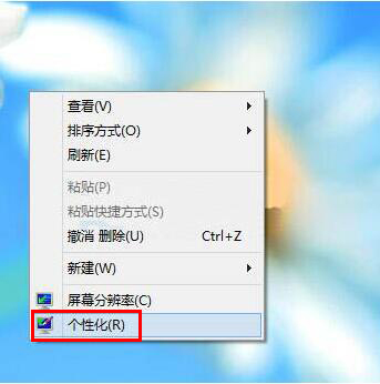 Win7系统怎么更改鼠标指针