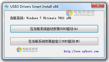 USB3.0驱动一键智能安装1