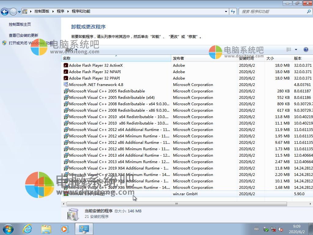 Win7纯净版控制面板