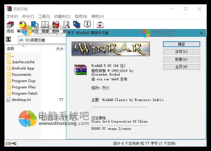WinRAR压缩软件,老牌经典解压缩软件,电脑转机必备软件,件解压工具,文件压缩必备工具,文件解压缩工具,WinRAR简体中文版,Winrar官方版,WinRAR简体中文正式版,winrar正式版,WinRAR中文版,WinRAR免费版,WinRAR烈火版,WinRAR汉化版,软众信息-WinRAR独家总代理商,winrar烈火汉化版,winrar个人免费版,winrar个人版,winrar国内版