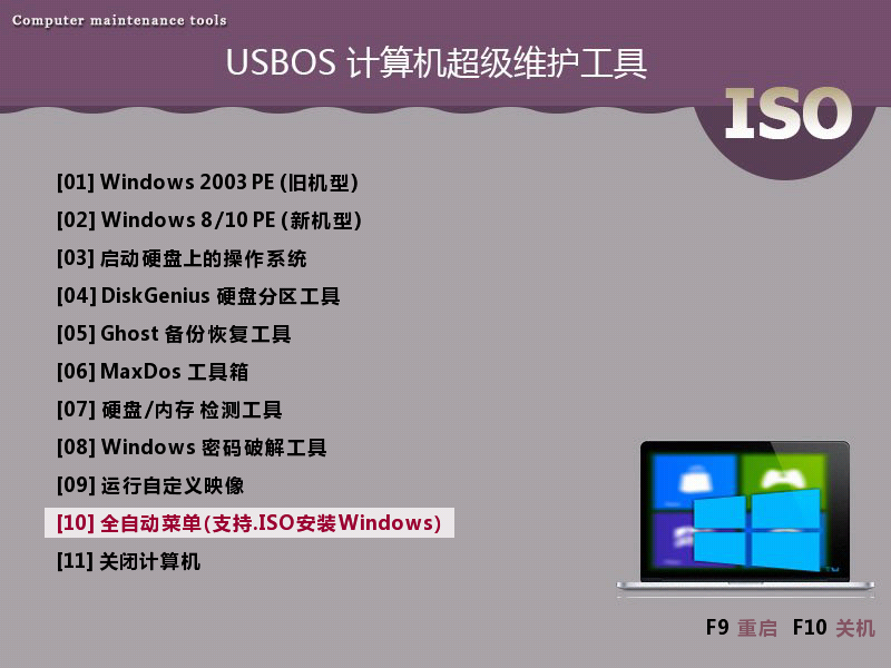 Windows 10 PE,维护工具箱,超级PE