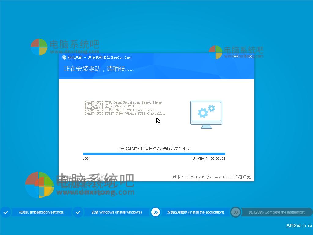 Xp纯净版安装图