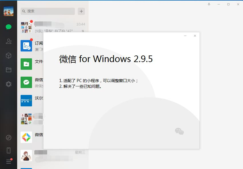 weixin,wechat,微信PC版绿色版,微信防撤回版,微信正式版,PC微信多开版,PC微信多开工具,PC版微信PC版,微信测试版