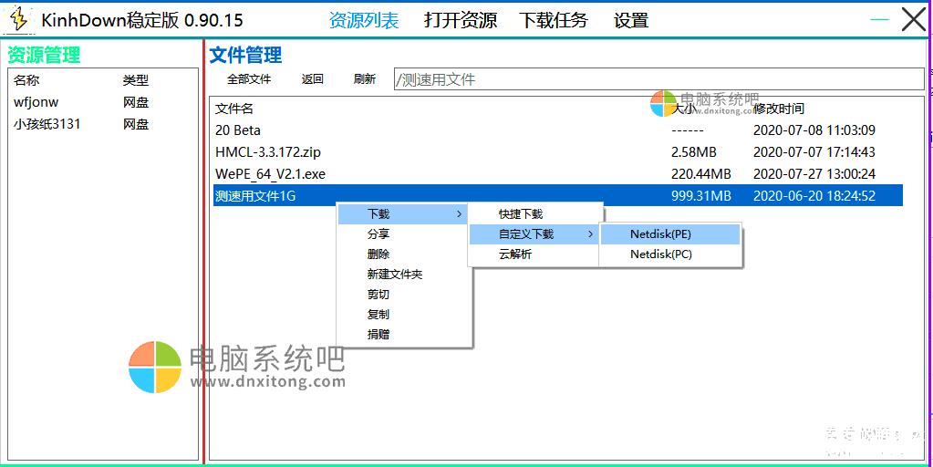 Aria2多线程下载工具,Aria2下载器,saldl下载器,Aria2命令行下载工具,Yixun,baiduwangpan,百度网盘不限速下载工具,百度网盘高速下载工具,百度网盘下载工具,度盘下载工具,度盘下载器,第三方百度网盘下载客户端