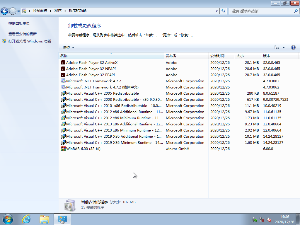 win7纯净版系统