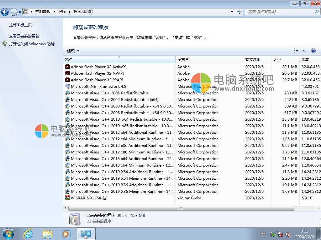 Win7系统控制面板图版