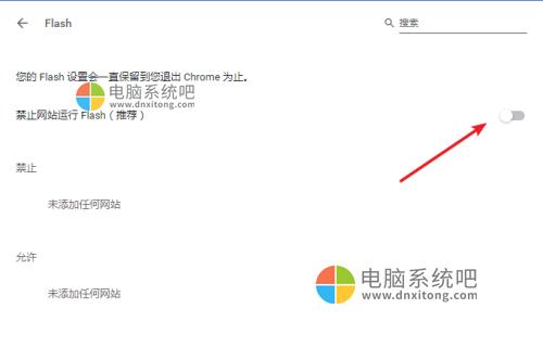 谷歌浏览器adobe flash player已被屏蔽怎么解决