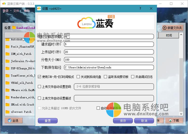 lanzhouyunpan,lanzouwangpan,蓝奏云盘客户端,蓝奏盘下载工具,蓝奏网盘客户端,蓝奏网盘上传工具