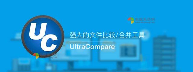 文件比对工具、文件比较工具、文件比较神器、文件对比工具,文本对比工具,文本区别对比工具,文件/文档对比工具,十六进制对比工具,文件夹对比工具,专业文件对比神器,UltraCompare专业版,UltraCompare破解版,UltraCompare中文版,UltraCompare破解补丁,UltraCompare绿色版,UltraCompare中文破解版,UltraCompare简体中文破解版