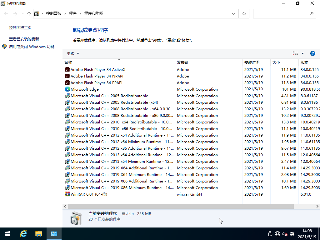 Win10 21H1最新纯净版系统